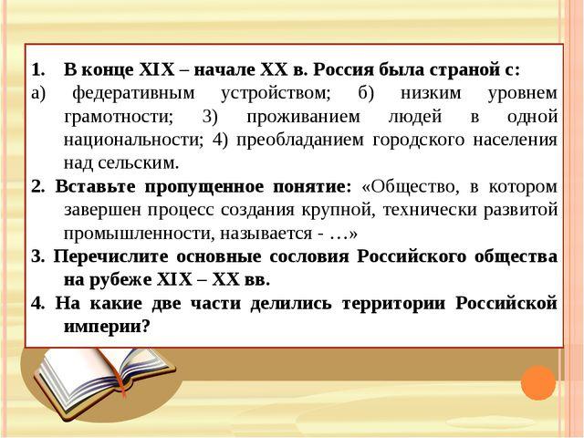 В конце XIX – начале XX в. Россия была страной с: а) федеративным устройством...
