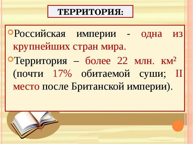 ТЕРРИТОРИЯ: Российская империи - одна из крупнейших стран мира. Территория –...