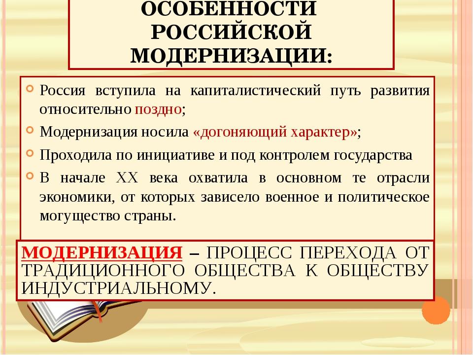 ОСОБЕННОСТИ РОССИЙСКОЙ МОДЕРНИЗАЦИИ: Россия вступила на капиталистический пут...