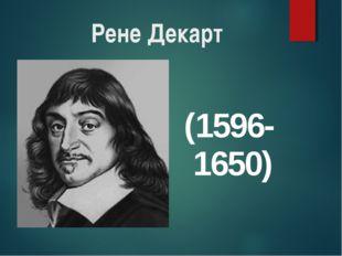 Рене Декарт (1596- 1650)