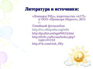 Литература и источники: «Лошадки Filly», издательство «АСТ» и ООО «Премьера М