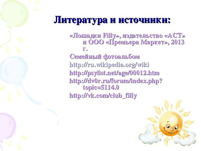 Литература и источники: «Лошадки Filly», издательство «АСТ» и ООО «Премьера М...