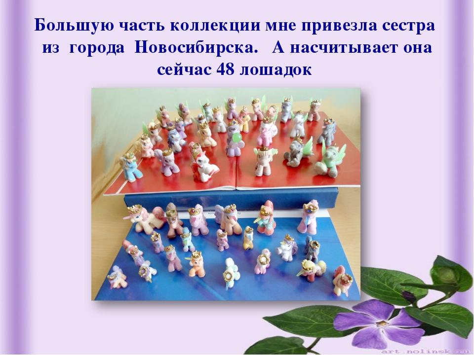 Большую часть коллекции мне привезла сестра из города Новосибирска. А насчит...