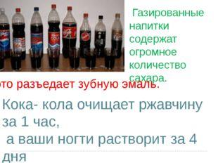 Газированные напитки содержат огромное количество сахара. это разъедает зубн