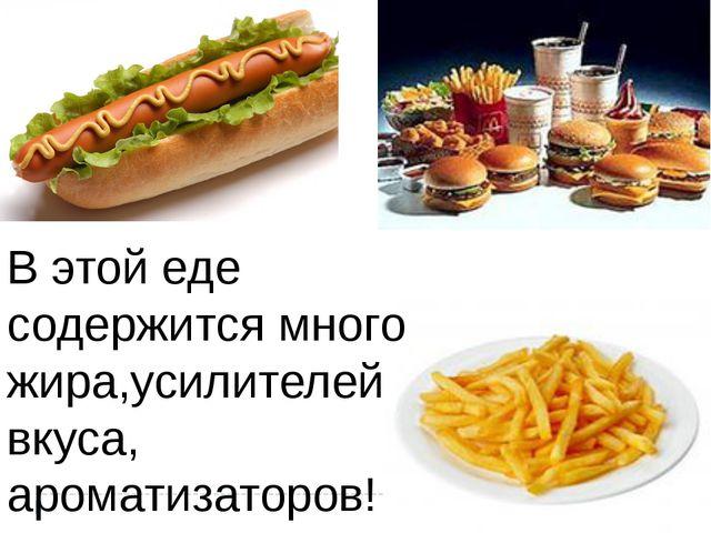 В этой еде содержится много жира,усилителей вкуса, ароматизаторов!