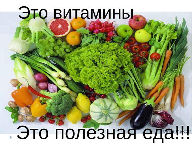 Это витамины Это полезная еда!!!