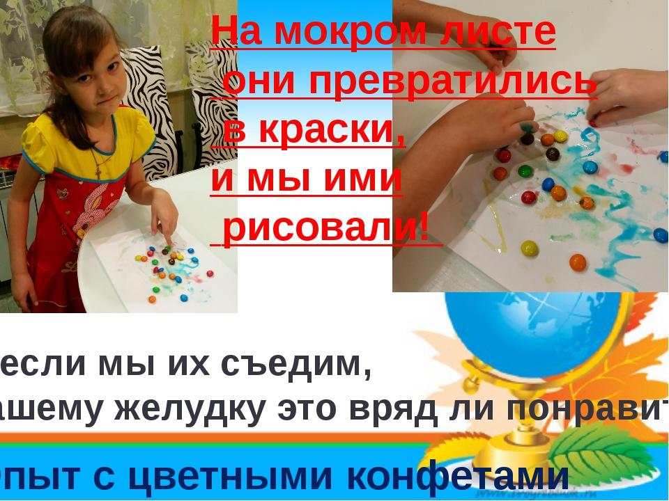 Опыт с цветными конфетами На мокром листе они превратились в краски, и мы ими...