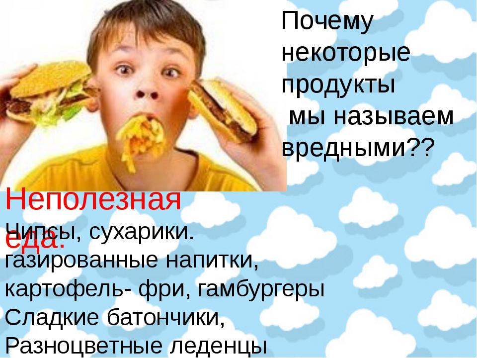 Почему некоторые продукты мы называем вредными?? Неполезная еда: Чипсы, сухар...