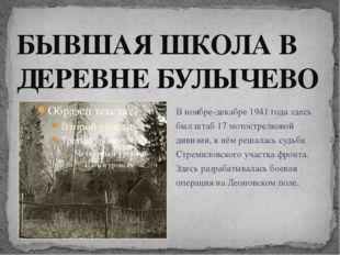 В ноябре-декабре 1941 года здесь был штаб 17 мотострелковой дивизии, в нём ре