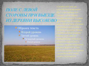 12 ноября 1941 года два советских бомбардировщика ДБ-3 с утра бомбили село Та