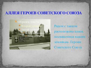 Рядом с танком расположена аллея, посвященная нашим землякам- Героям Советск