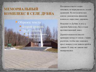 Построен в честь солдат- земляков, не вернувшихся с полей сражений. На металл