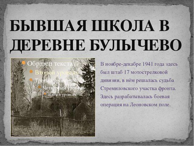 В ноябре-декабре 1941 года здесь был штаб 17 мотострелковой дивизии, в нём ре...