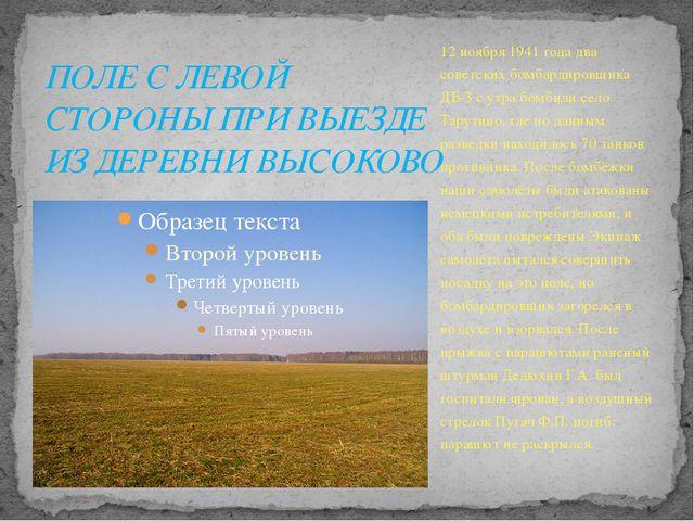 12 ноября 1941 года два советских бомбардировщика ДБ-3 с утра бомбили село Та...