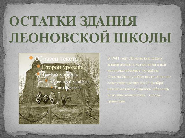 В 1941 году Леоновскую школу заняли немцы и установили в ней крупнокалиберные...