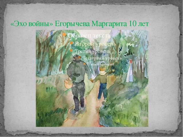 «Эхо войны» Егорычева Маргарита 10 лет