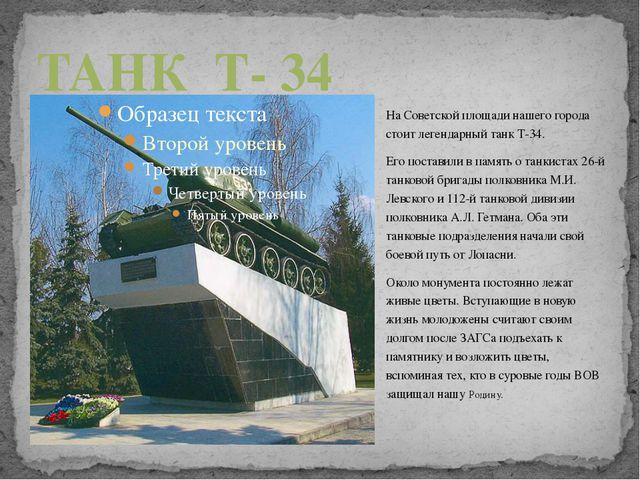 На Советской площади нашего города стоит легендарный танк Т-34. Его поставили...