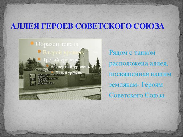 Рядом с танком расположена аллея, посвященная нашим землякам- Героям Советск...