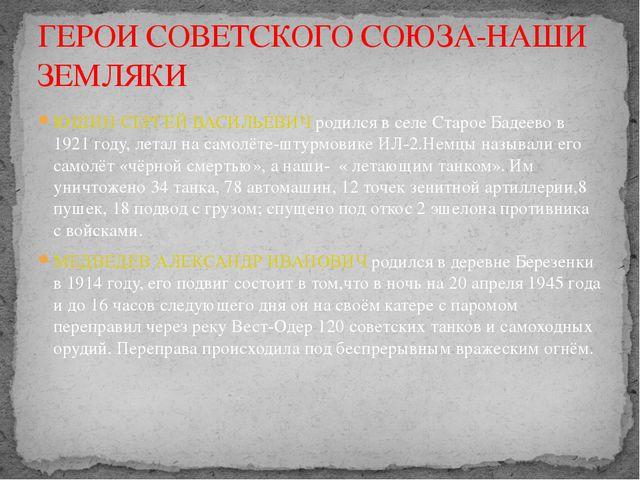 ЮШИН СЕРГЕЙ ВАСИЛЬЕВИЧ родился в селе Старое Бадеево в 1921 году, летал на са...