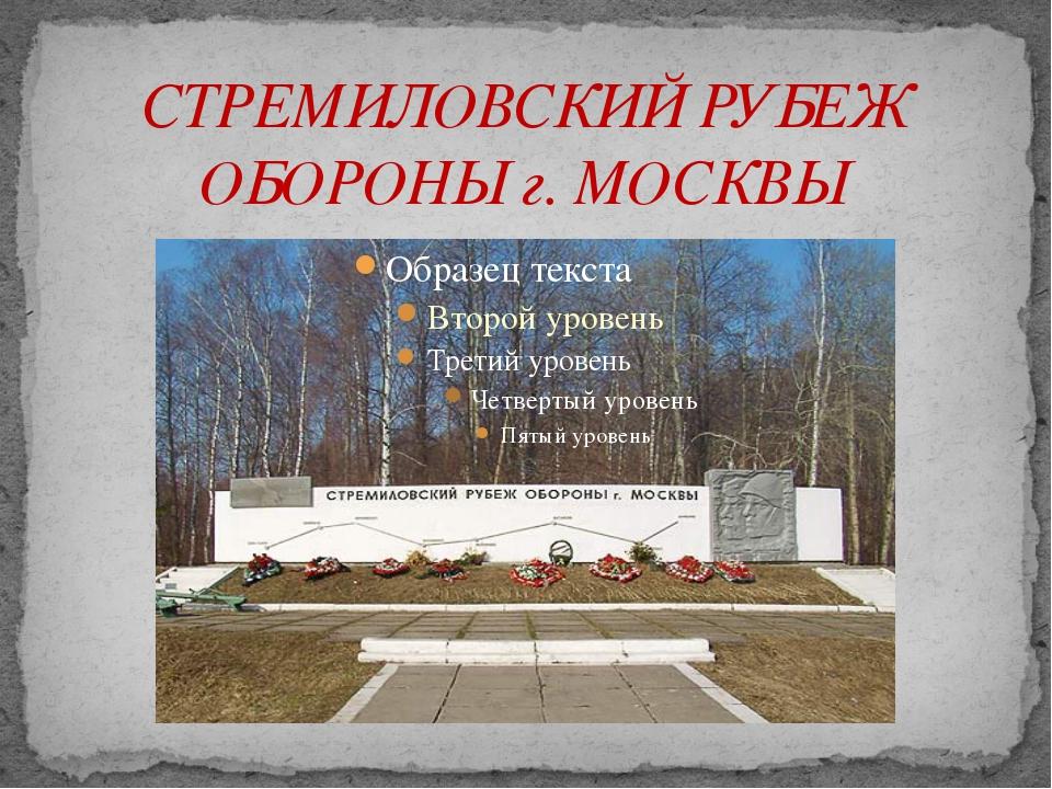 СТРЕМИЛОВСКИЙ РУБЕЖ ОБОРОНЫ г. МОСКВЫ