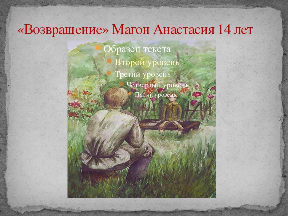 «Возвращение» Магон Анастасия 14 лет