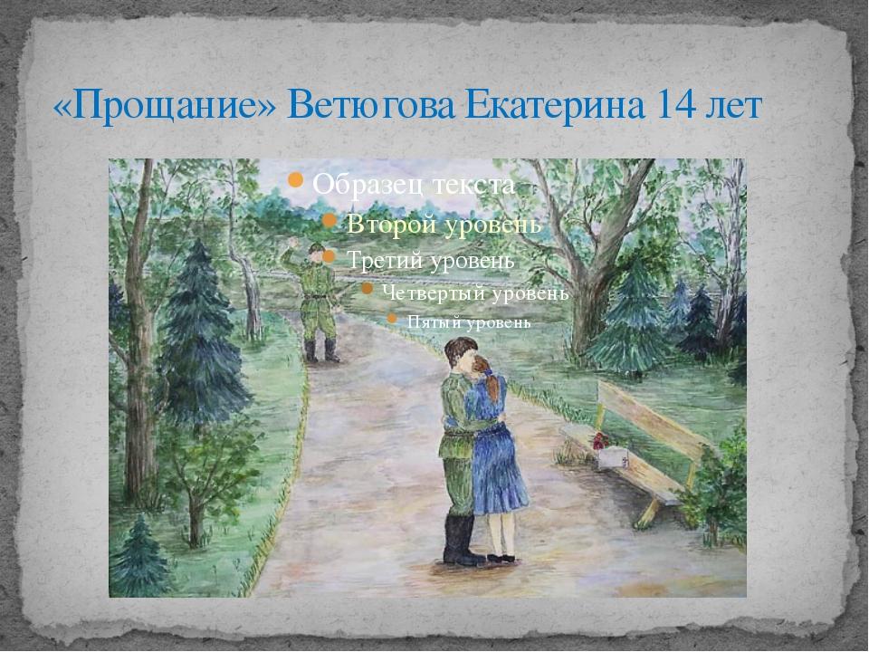 «Прощание» Ветюгова Екатерина 14 лет