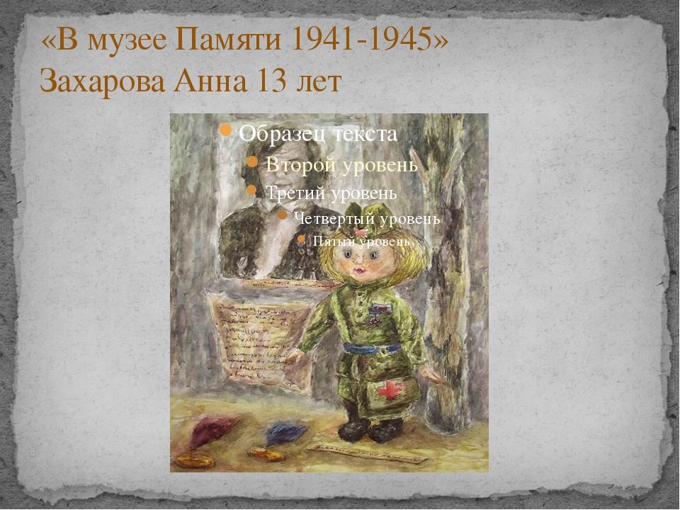 «В музее Памяти 1941-1945» Захарова Анна 13 лет