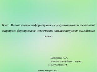 Тема: Использование информационно-коммуникационных технологий в процессе фо
