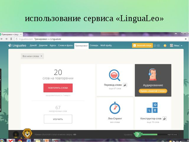 использование сервиса «LinguaLeo»