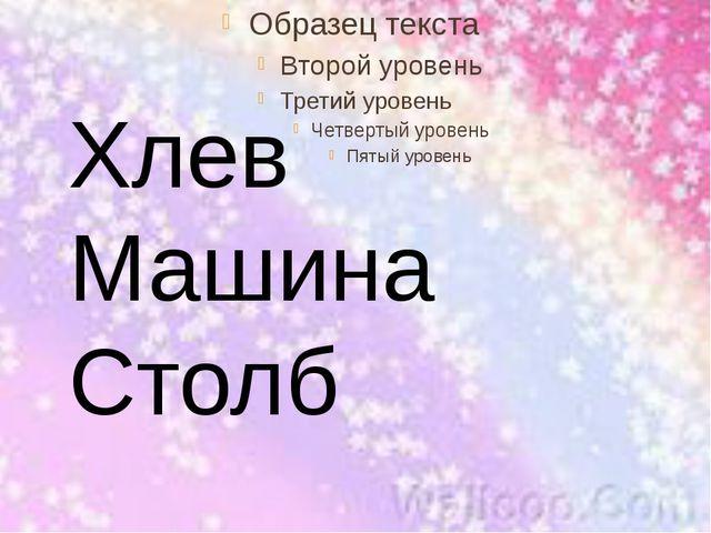 Хлев Машина Столб