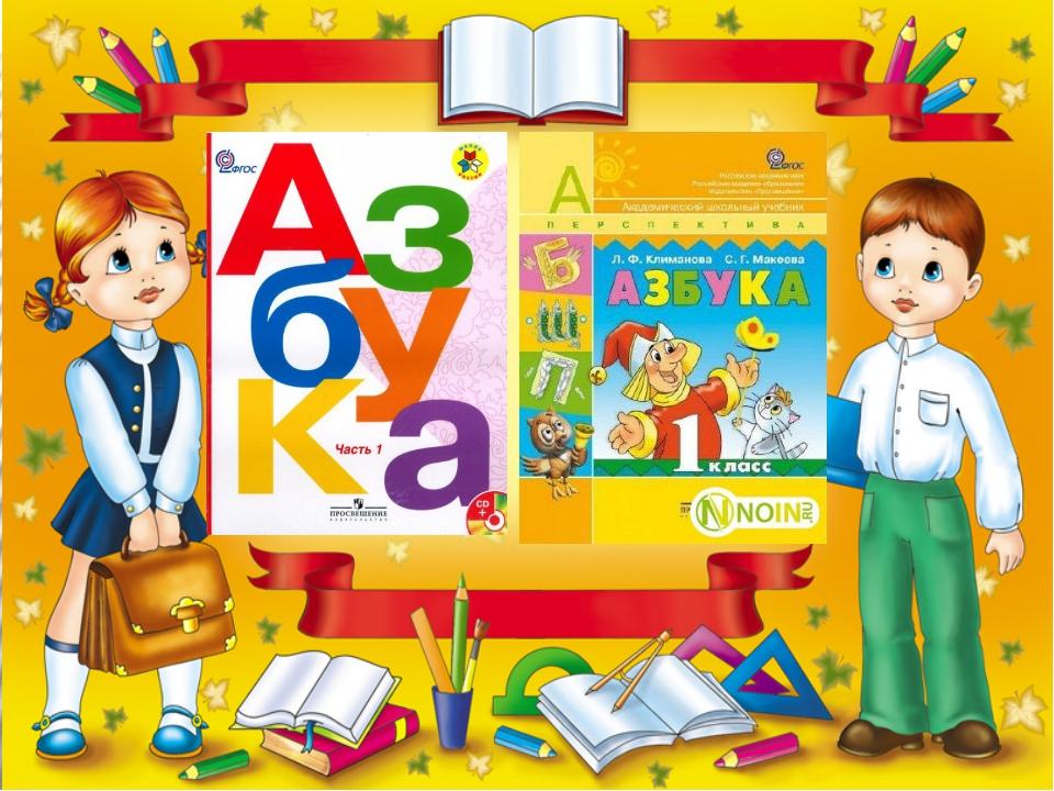 чудо-обучалка азбука в картинках начальная школа этой