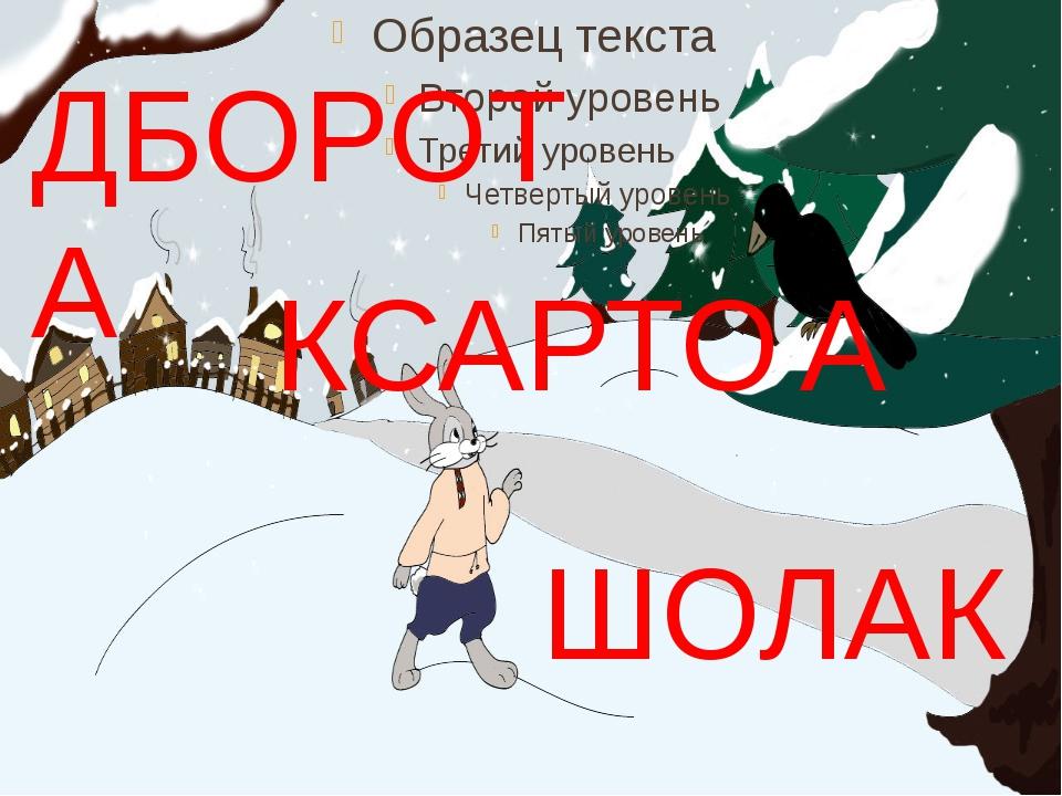 ДБОРОТА КСАРТОА ШОЛАК