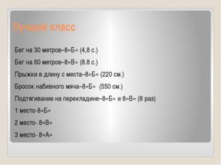 Лучший класс Бег на 30 метров–8«Б» (4,8 с.) Бег на 60 метров–8«В» (8.8 с.) Пр
