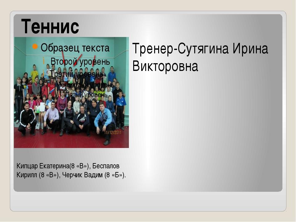 Теннис Кипцар Екатерина(8 «В»), Беспалов Кирилл (8 «В»), Черчик Вадим (8 «Б»)...