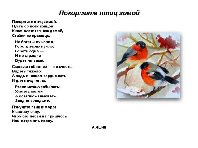 Покормите птиц зимой Покормите птиц зимой.  Пусть со всех концов  К вам слет...