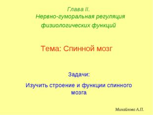 Михайлова А.П. Глава II. Нервно-гуморальная регуляция физиологических функци