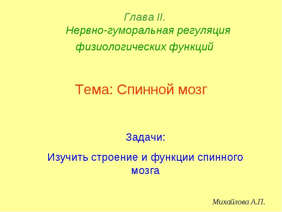 Михайлова А.П. Глава II. Нервно-гуморальная регуляция физиологических функци...