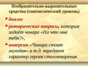 Изобразительно-выразительные средства (синтаксический уровень) диалог риторич