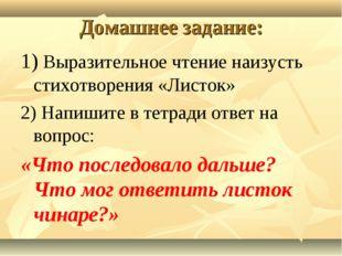Домашнее задание: 1) Выразительное чтение наизусть стихотворения «Листок» 2)