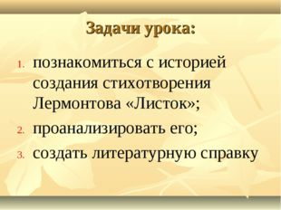 Задачи урока: познакомиться с историей создания стихотворения Лермонтова «Лис