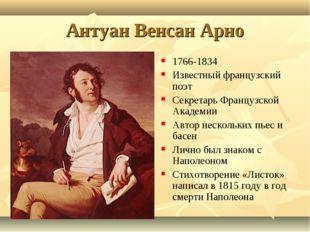 Антуан Венсан Арно 1766-1834 Известный французский поэт Секретарь Французской