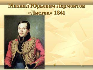 Михаил Юрьевич Лермонтов «Листок» 1841