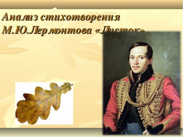 Анализ стихотворения М.Ю.Лермонтова «Листок»
