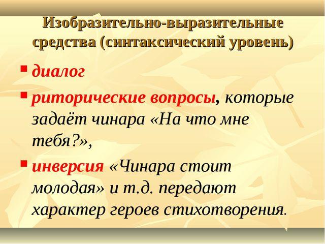Изобразительно-выразительные средства (синтаксический уровень) диалог риторич...