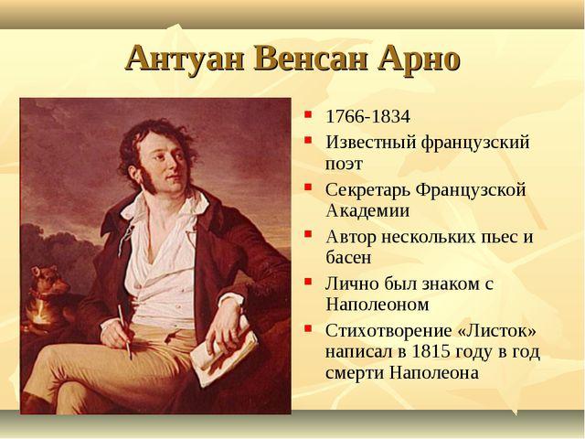 Антуан Венсан Арно 1766-1834 Известный французский поэт Секретарь Французской...