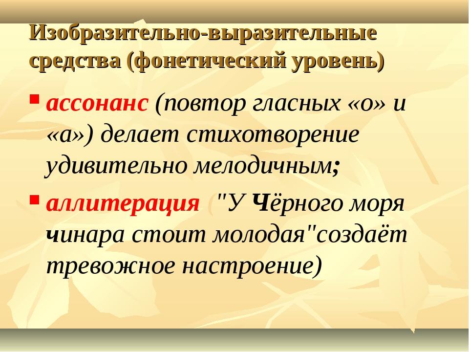 Изобразительно-выразительные средства (фонетический уровень) ассонанс (повтор...
