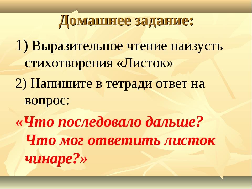 Домашнее задание: 1) Выразительное чтение наизусть стихотворения «Листок» 2)...