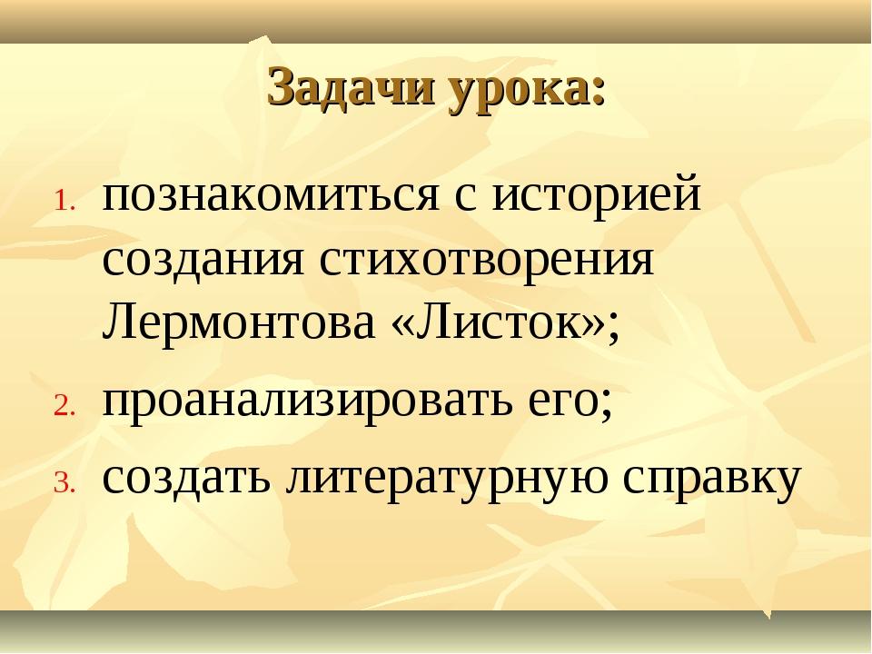 Задачи урока: познакомиться с историей создания стихотворения Лермонтова «Лис...