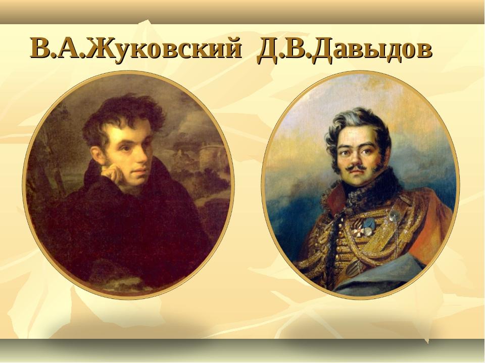 В.А.Жуковский Д.В.Давыдов