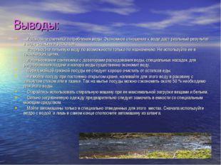 Выводы: Установите счетчики потребления воды. Экономное отношение к воде даст